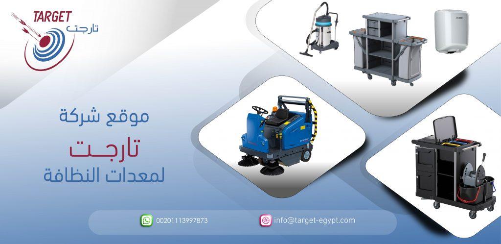 موقع شركة تارجت لمعدات النظافة في مصر